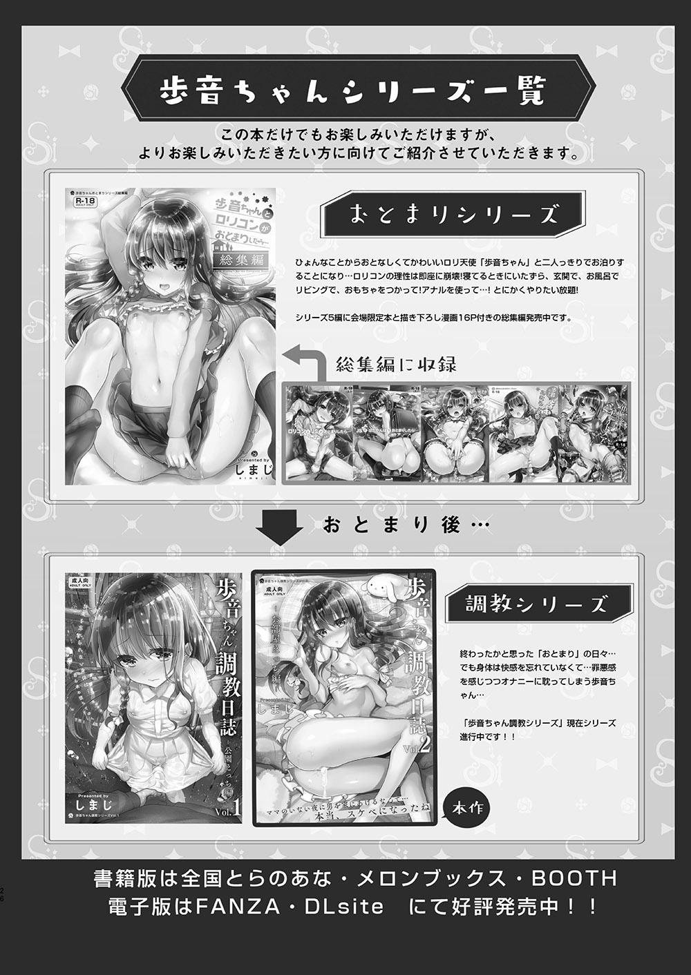 [Shimajiya (Shimaji)] Ayune-chan Choukyou Nisshi Vol. 2 -Oheya Ecchi Hen- [Digital] 26