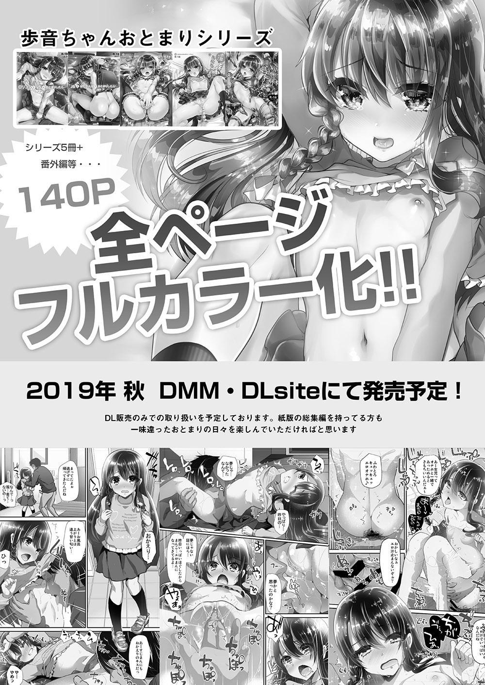 [Shimajiya (Shimaji)] Ayune-chan Choukyou Nisshi Vol. 2 -Oheya Ecchi Hen- [Digital] 27