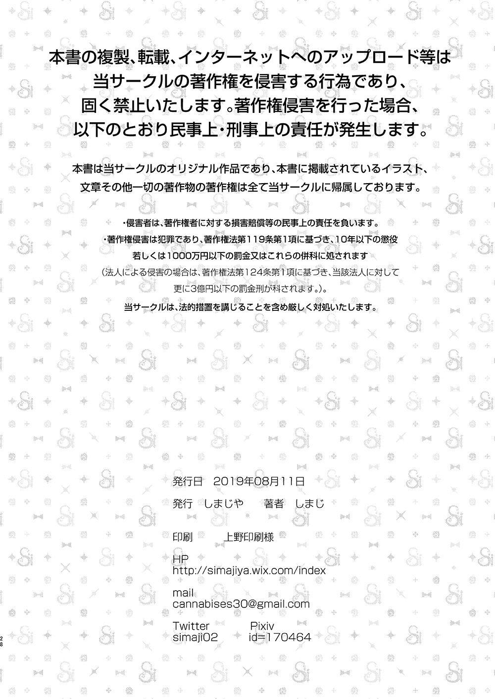 [Shimajiya (Shimaji)] Ayune-chan Choukyou Nisshi Vol. 2 -Oheya Ecchi Hen- [Digital] 28