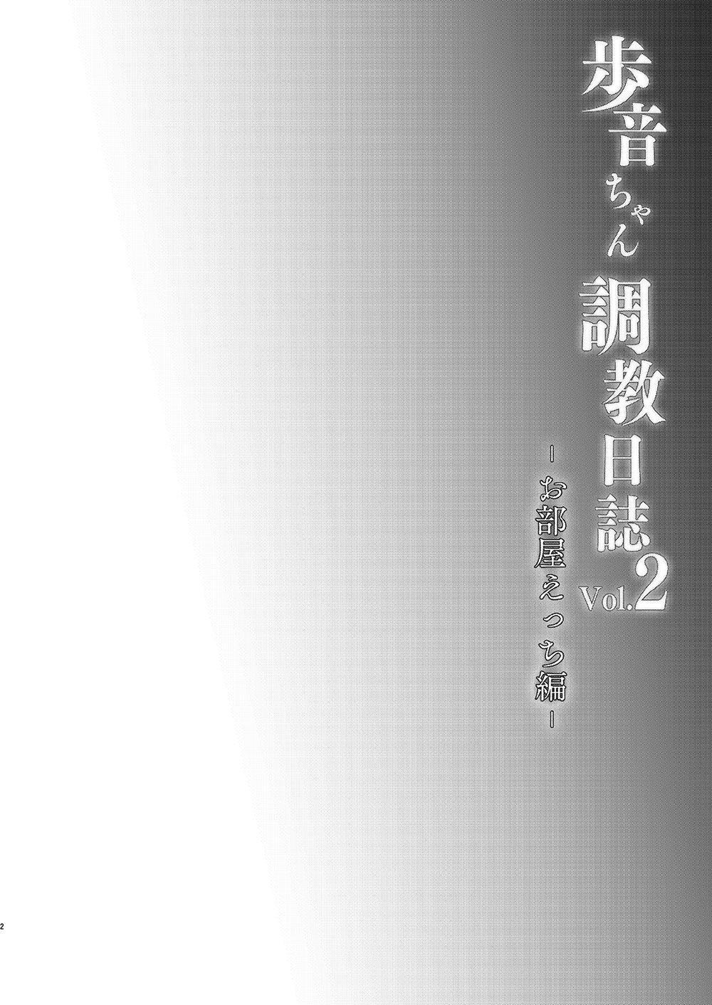 [Shimajiya (Shimaji)] Ayune-chan Choukyou Nisshi Vol. 2 -Oheya Ecchi Hen- [Digital] 2