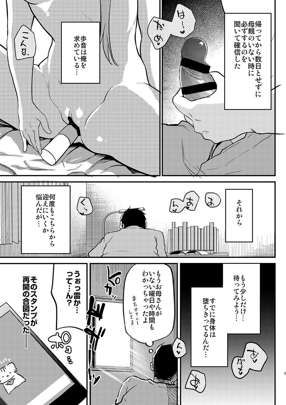 [Shimajiya (Shimaji)] Ayune-chan Choukyou Nisshi Vol. 2 -Oheya Ecchi Hen- [Digital] 5