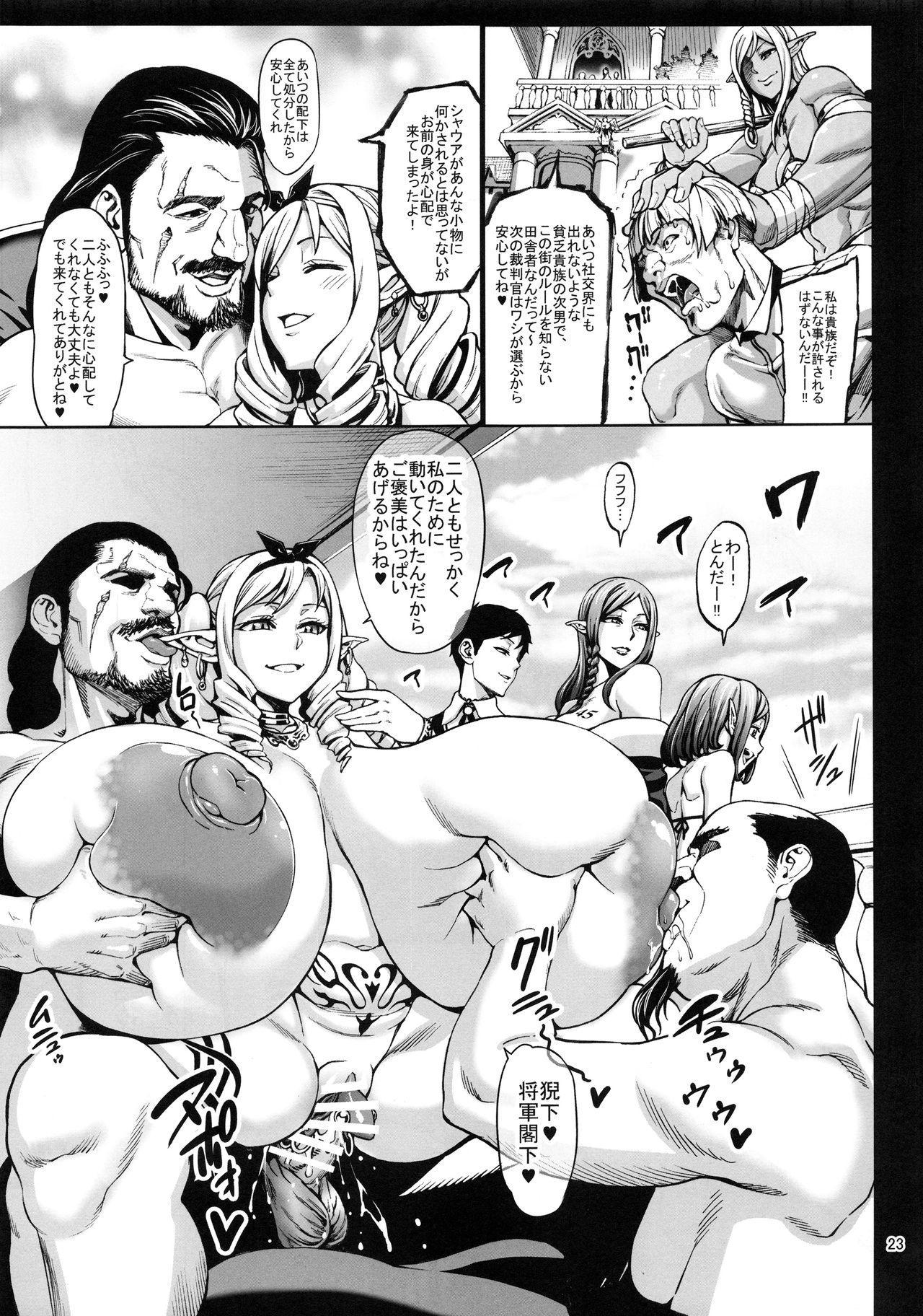 Houjou no Reizoku Elf 5 + Omake no Matome Sono 2 23