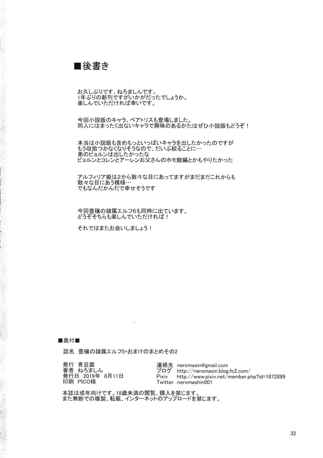 Houjou no Reizoku Elf 5 + Omake no Matome Sono 2 32