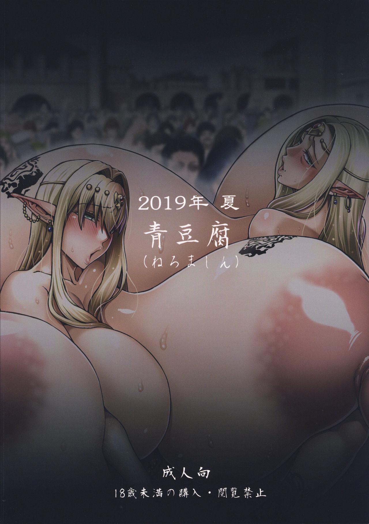 Houjou no Reizoku Elf 5 + Omake no Matome Sono 2 33