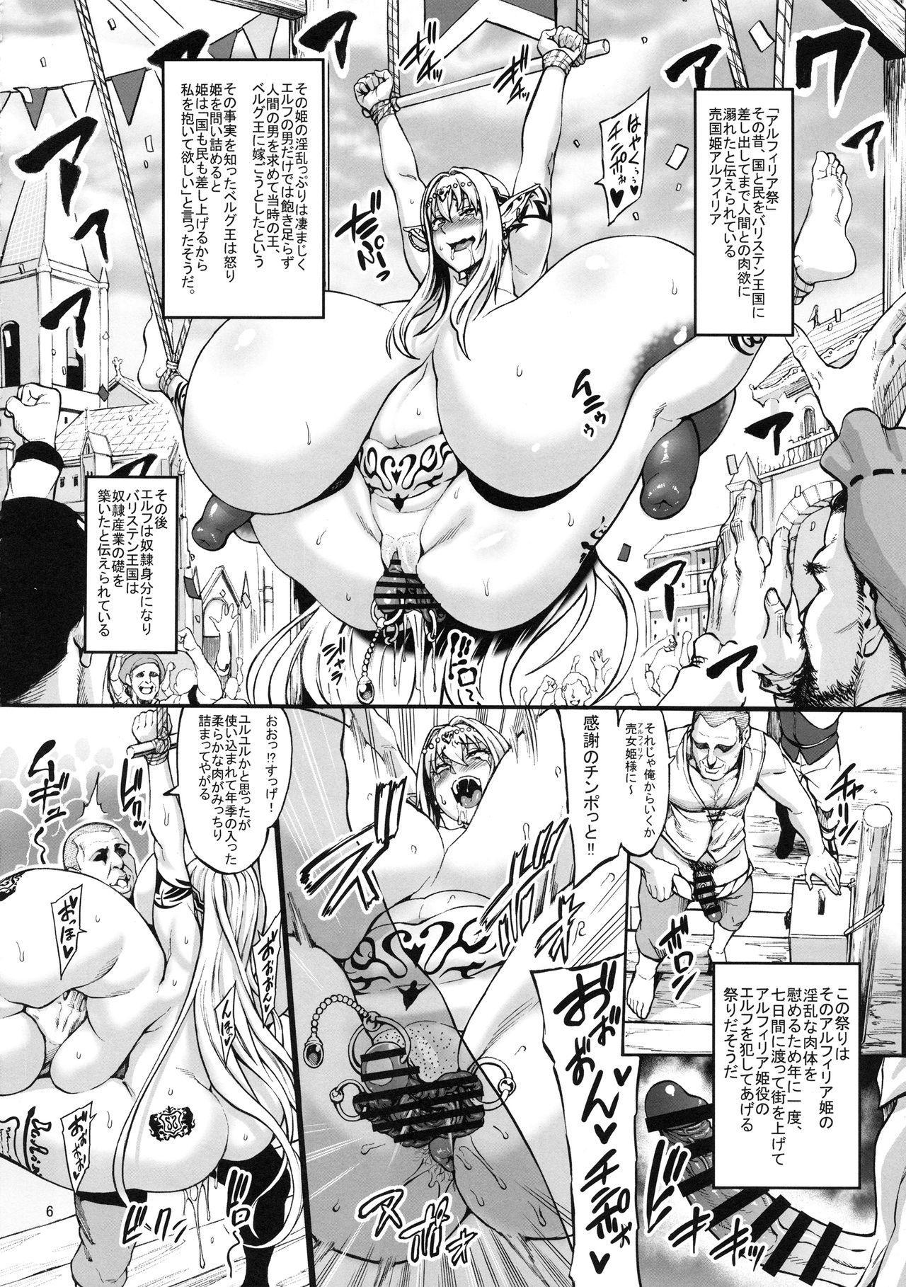 Houjou no Reizoku Elf 5 + Omake no Matome Sono 2 6