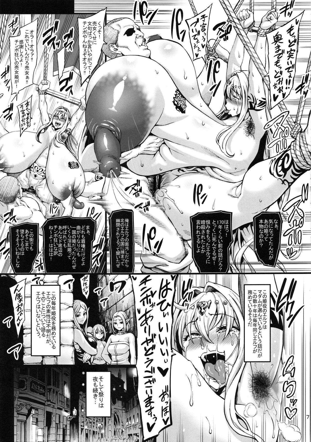 Houjou no Reizoku Elf 5 + Omake no Matome Sono 2 7