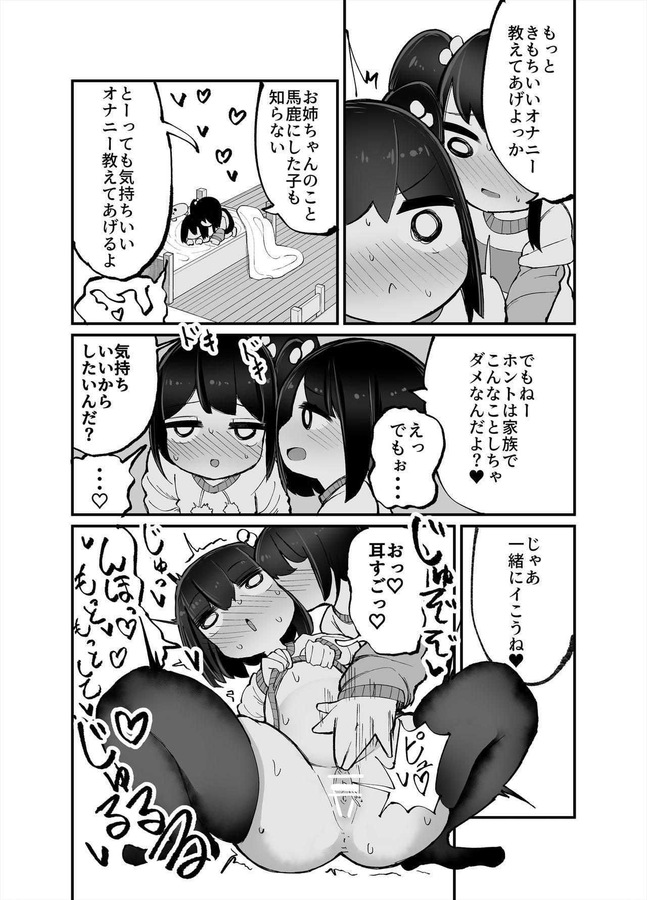 Futari de Onanie Shite Nani ga Warui! 7