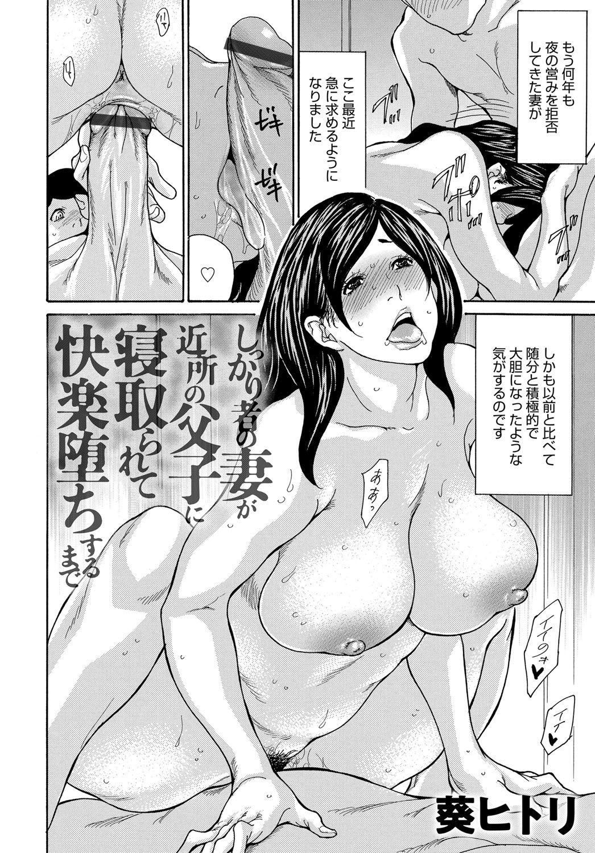 COMIC Magnum X Vol. 31 2
