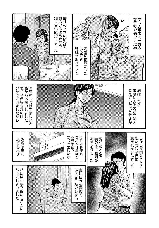 COMIC Magnum X Vol. 31 4