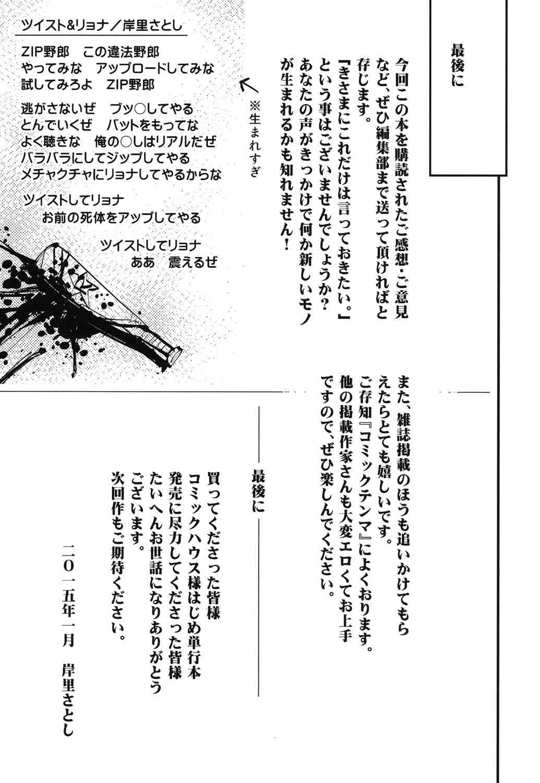 Hamesakari 207