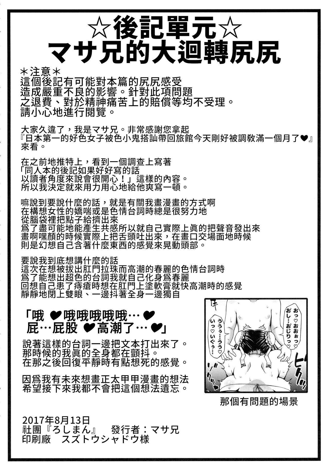 Nihon'ichi no Dosukebe Onna ga Masegaki ni Nanpa Sarete Hoteru ni Ttsurete Ika re Kyou de Choukyou ikkatsuki-me ni Hairimashita | 日本第一的好色女子 被色小鬼搭訕帶回旅館 今天剛好被調教滿一個月了❤ 25