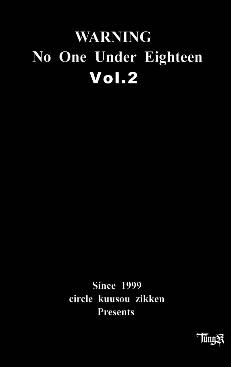 Kuusou Zikken Vol 2 1