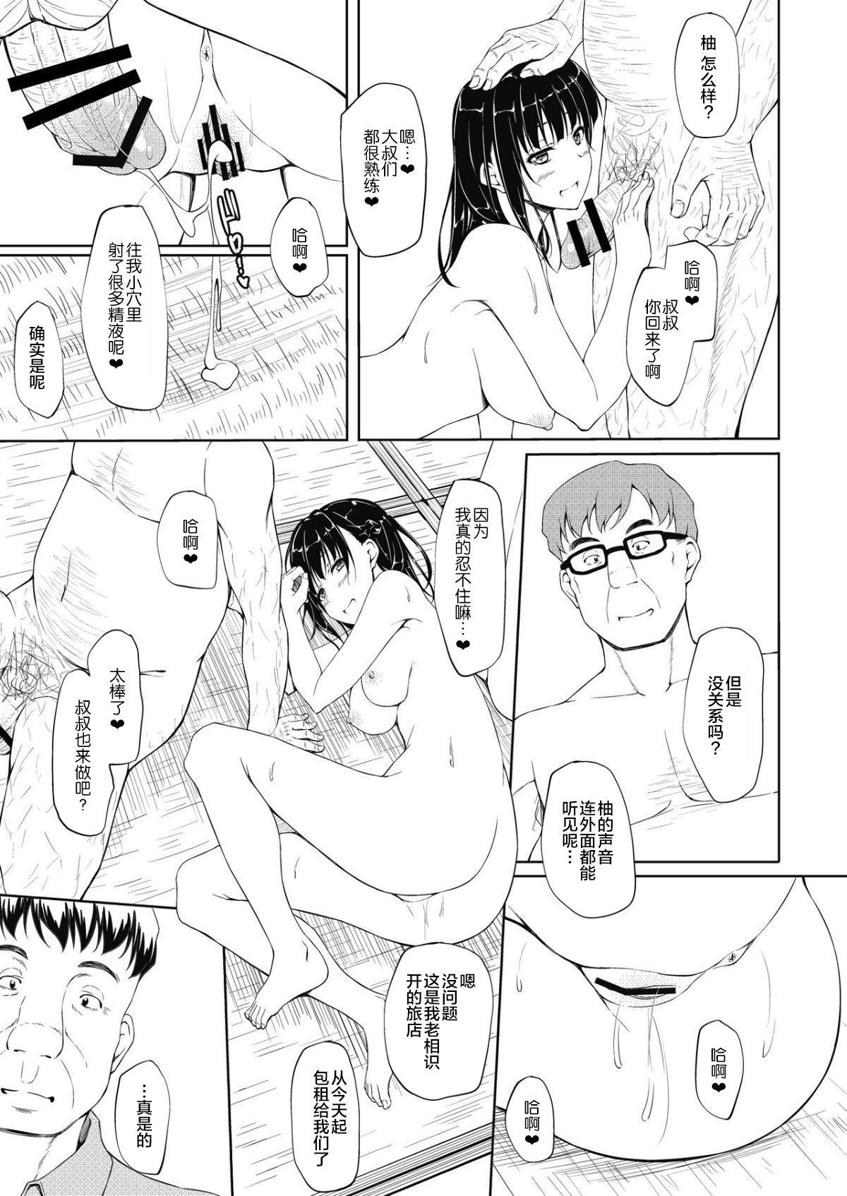 """Igarashi Yuzuha Choukyou Nisshi 4 """"Papa... Watashi o Mite..."""" 13"""