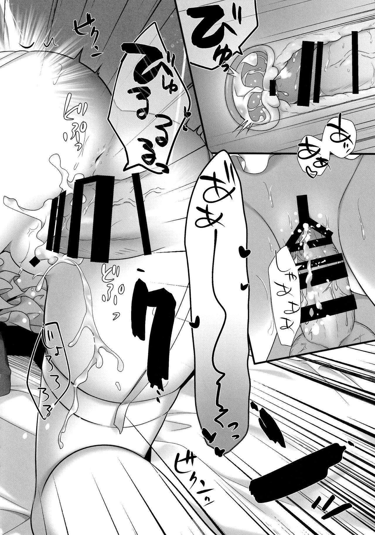 Dosukebe Formi ga Hanashite Kurenai 12