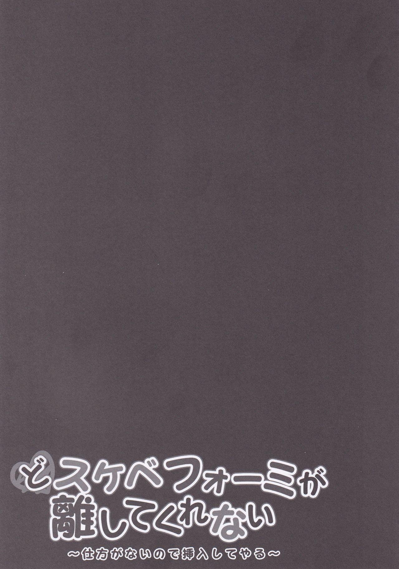 Dosukebe Formi ga Hanashite Kurenai 15