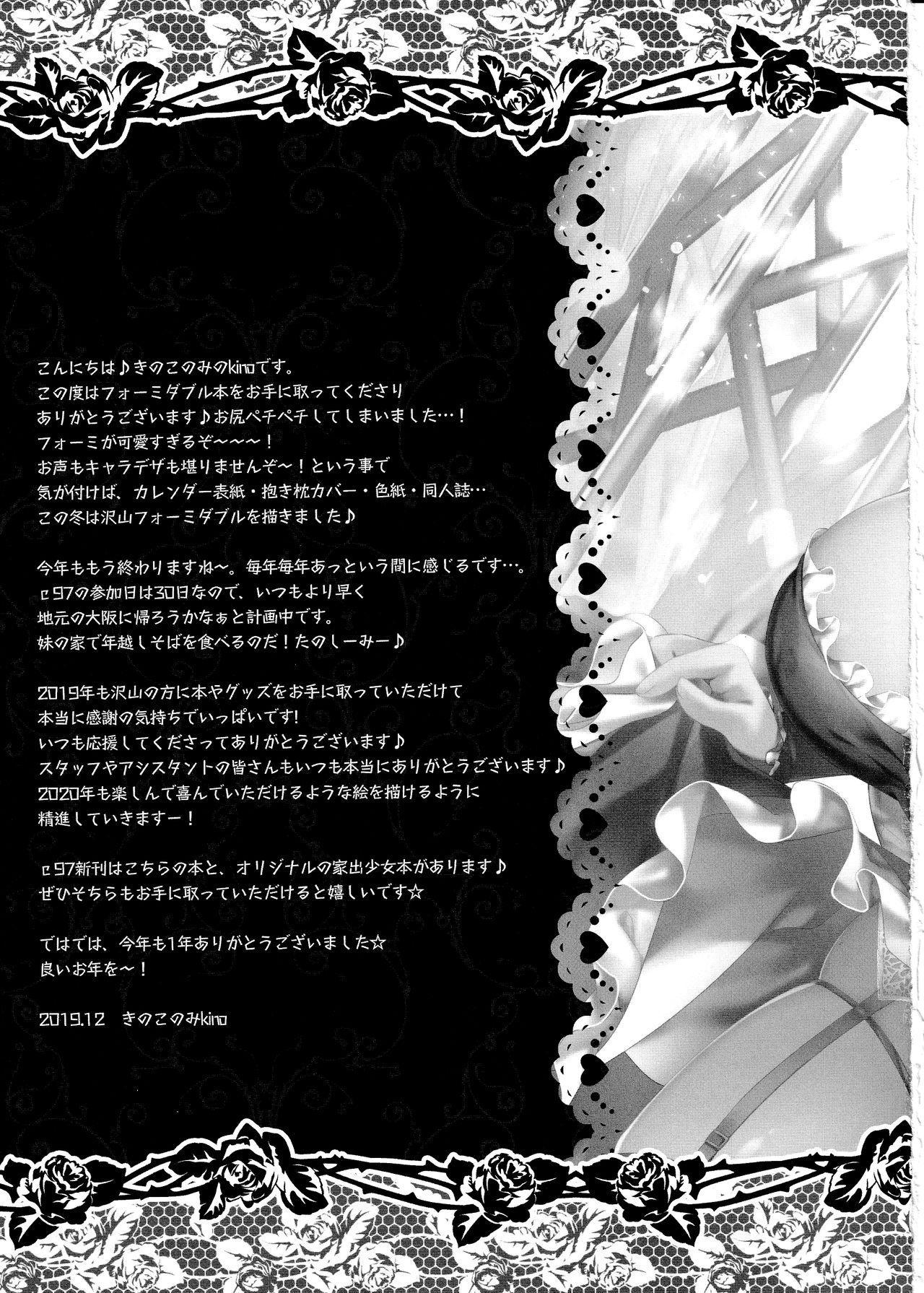 Dosukebe Formi ga Hanashite Kurenai 19