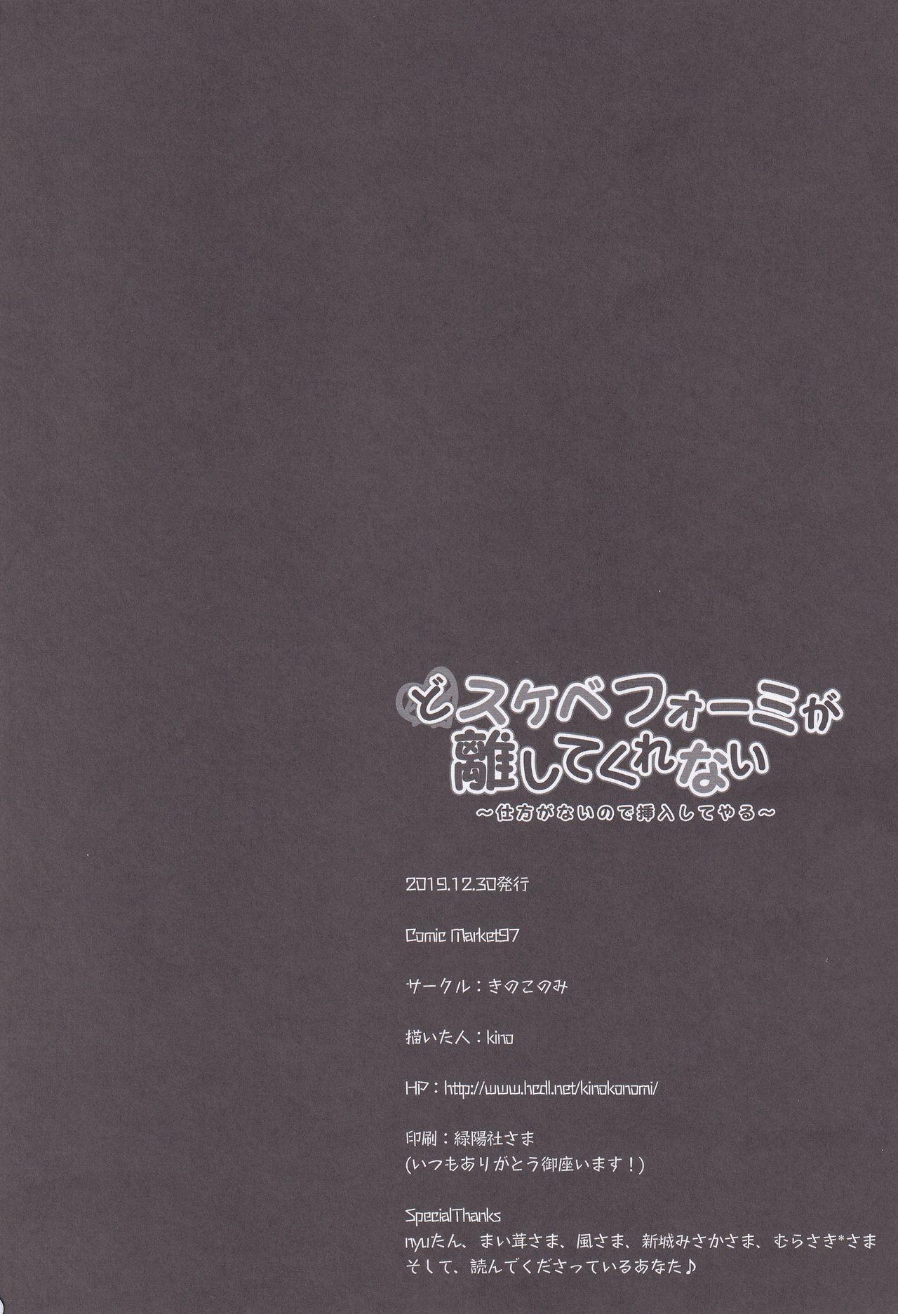 Dosukebe Formi ga Hanashite Kurenai 20