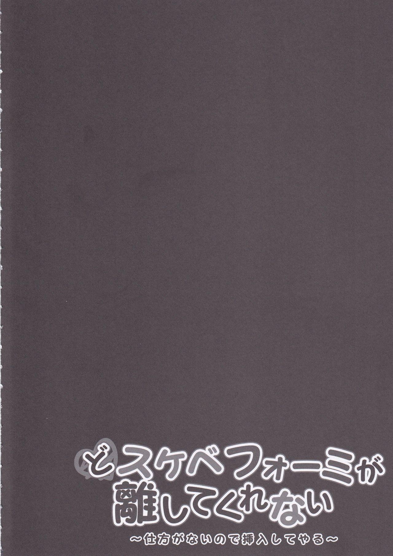 Dosukebe Formi ga Hanashite Kurenai 2