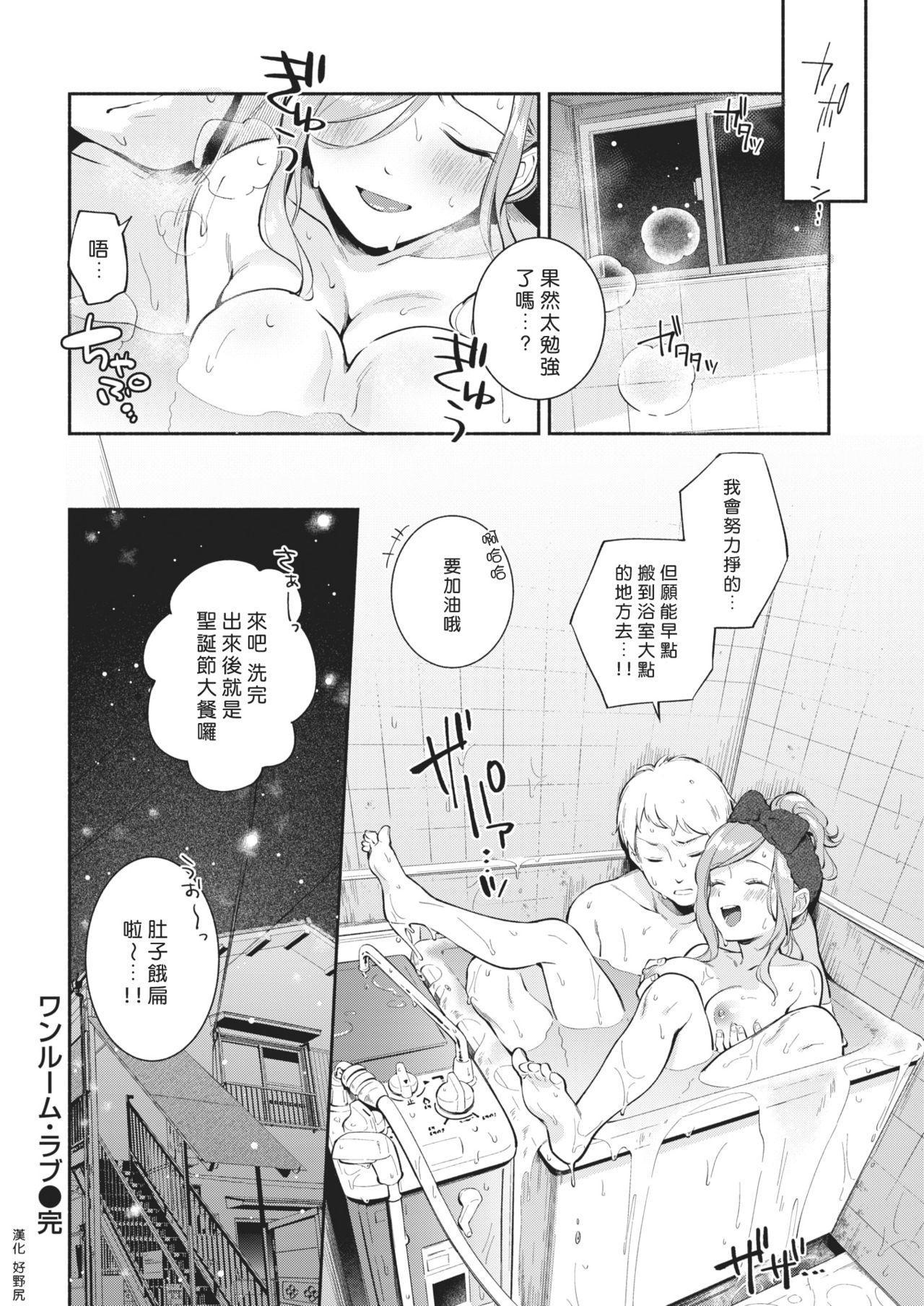 Oneroom Love 18