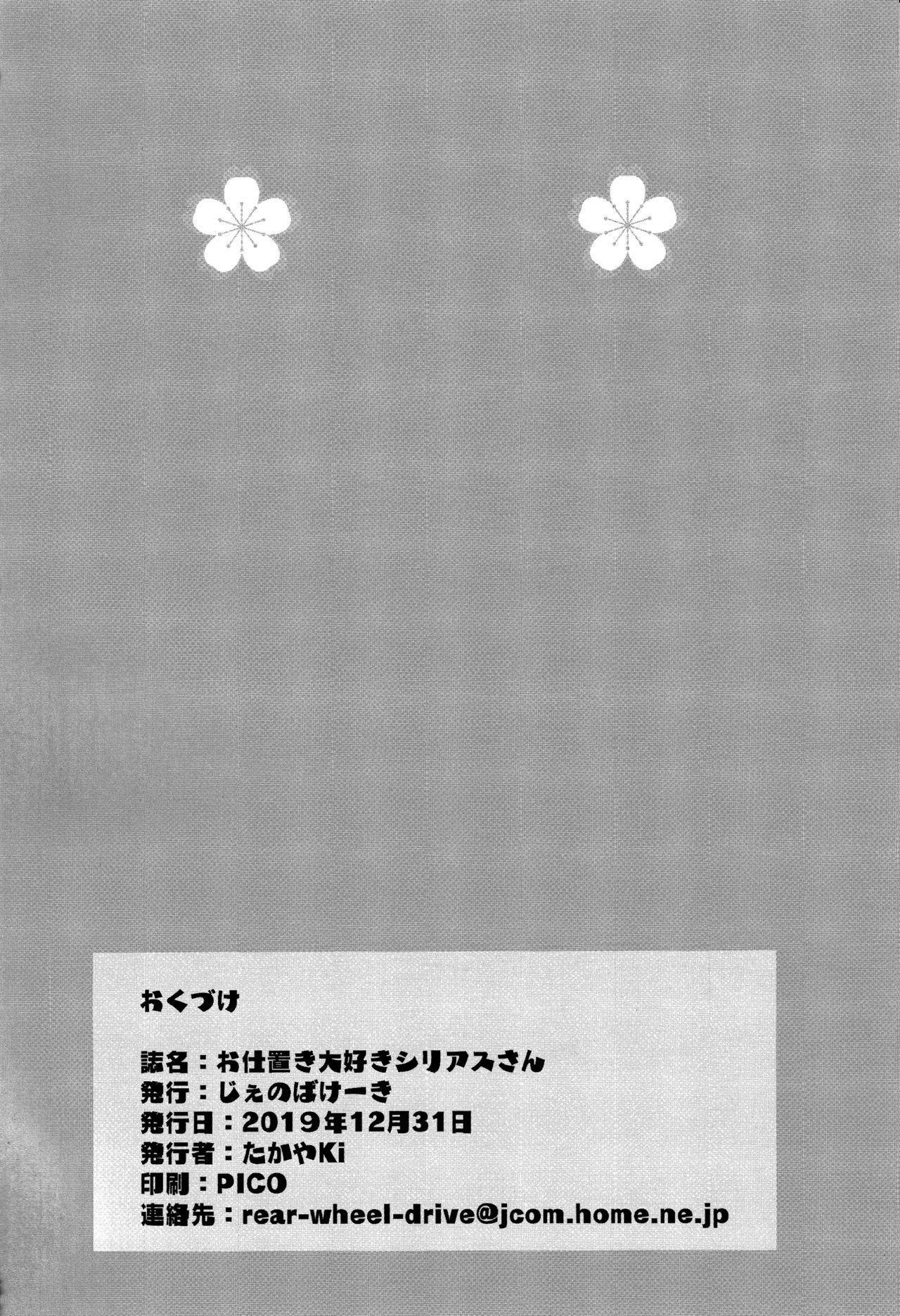 Oshioki Daisuki Sirius-san 25
