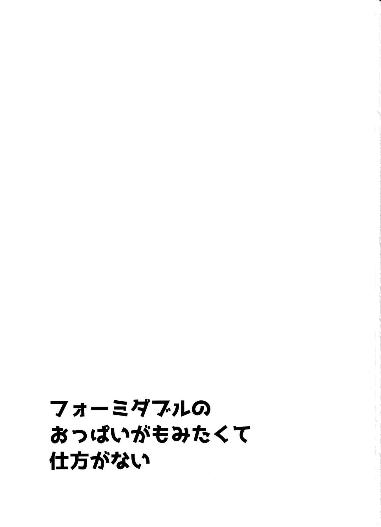Formidable no Oppai ga Momitakute Shikataganai 1
