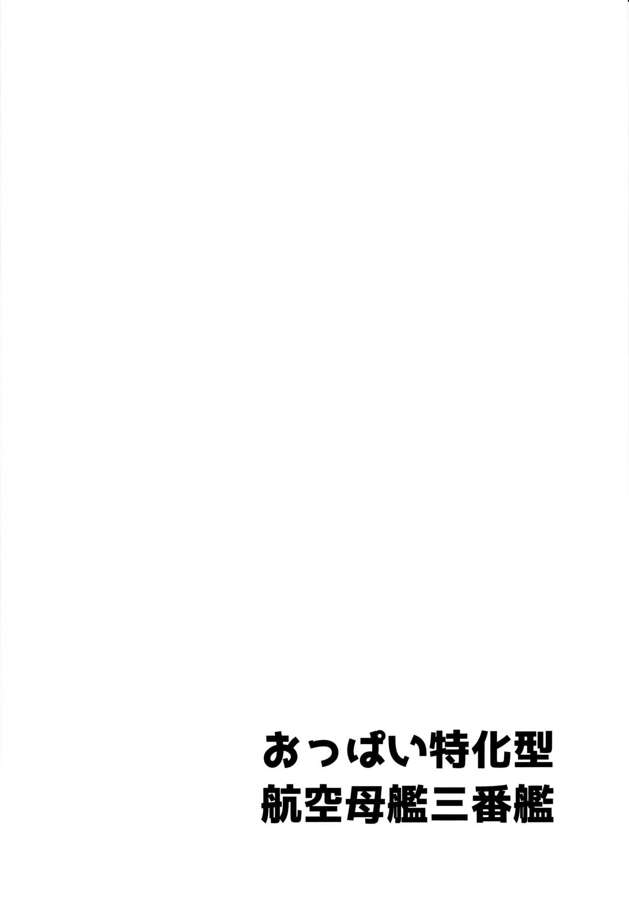 Formidable no Oppai ga Momitakute Shikataganai 2