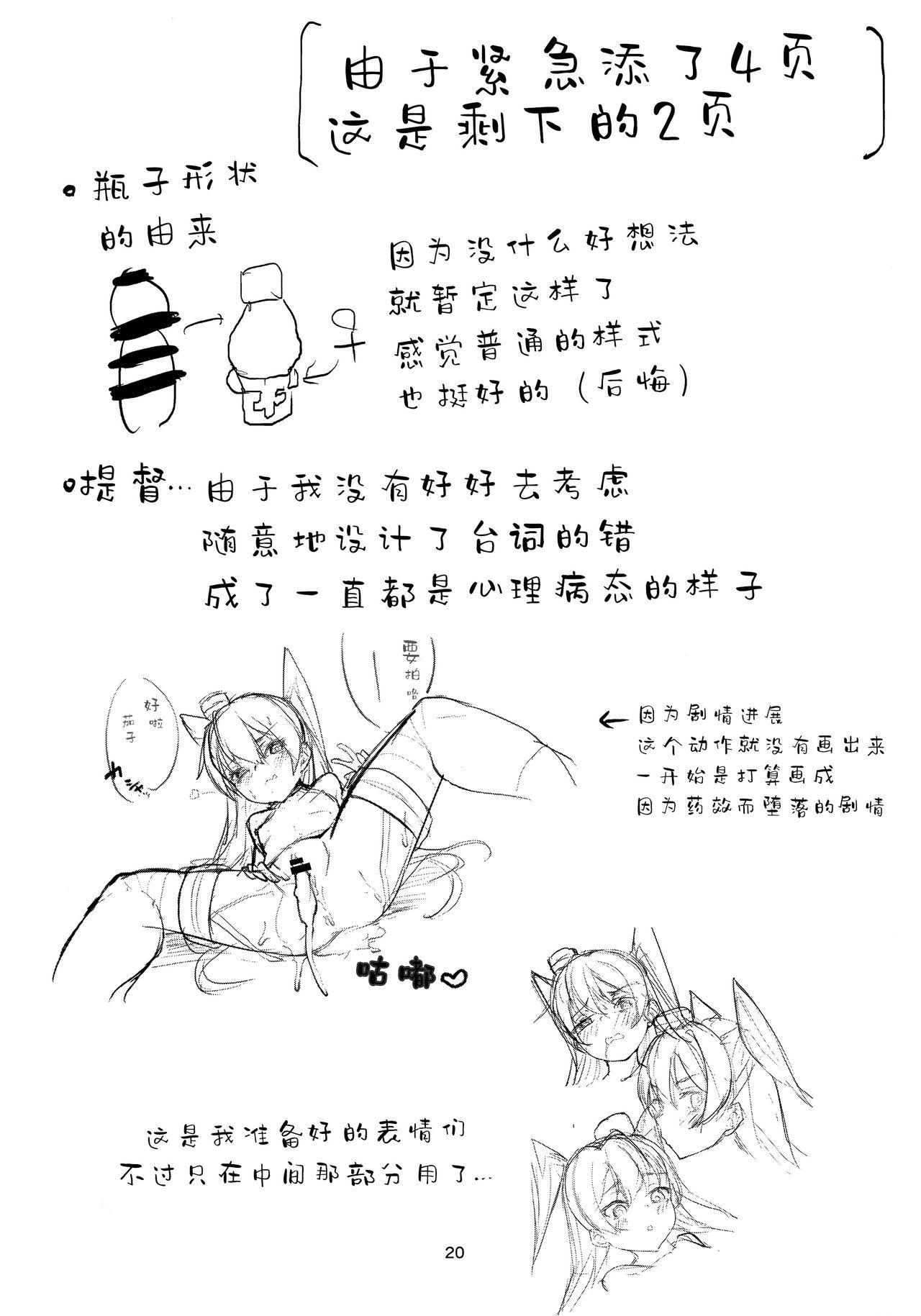 Amatsukaze to Musabori Ecchi 19