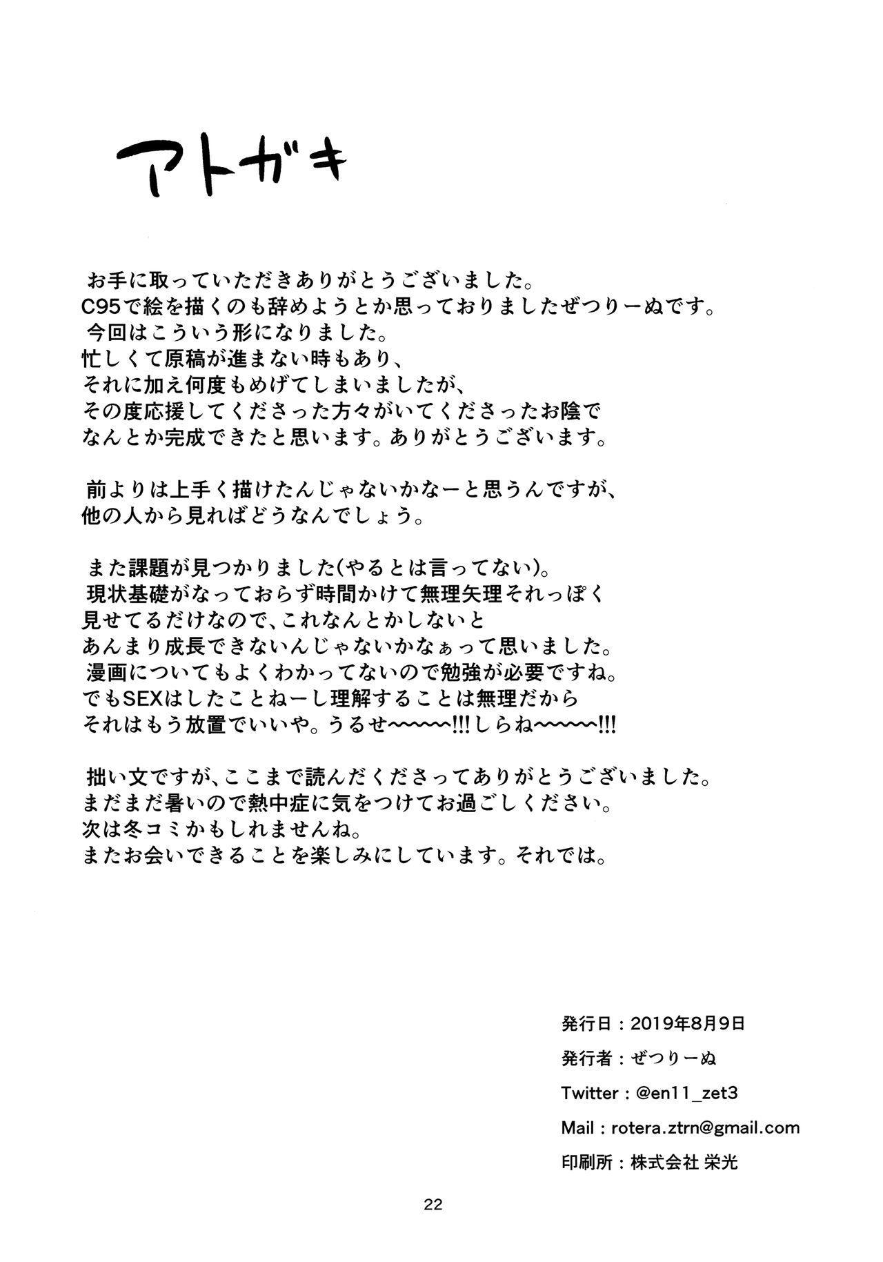 Amatsukaze to Musabori Ecchi 21