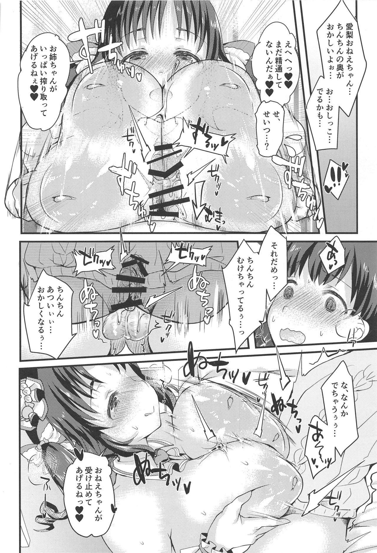 Totoki Airi to Mimura Kanako ni Shota ga Kotteri Sakusei Sareru Hon 10