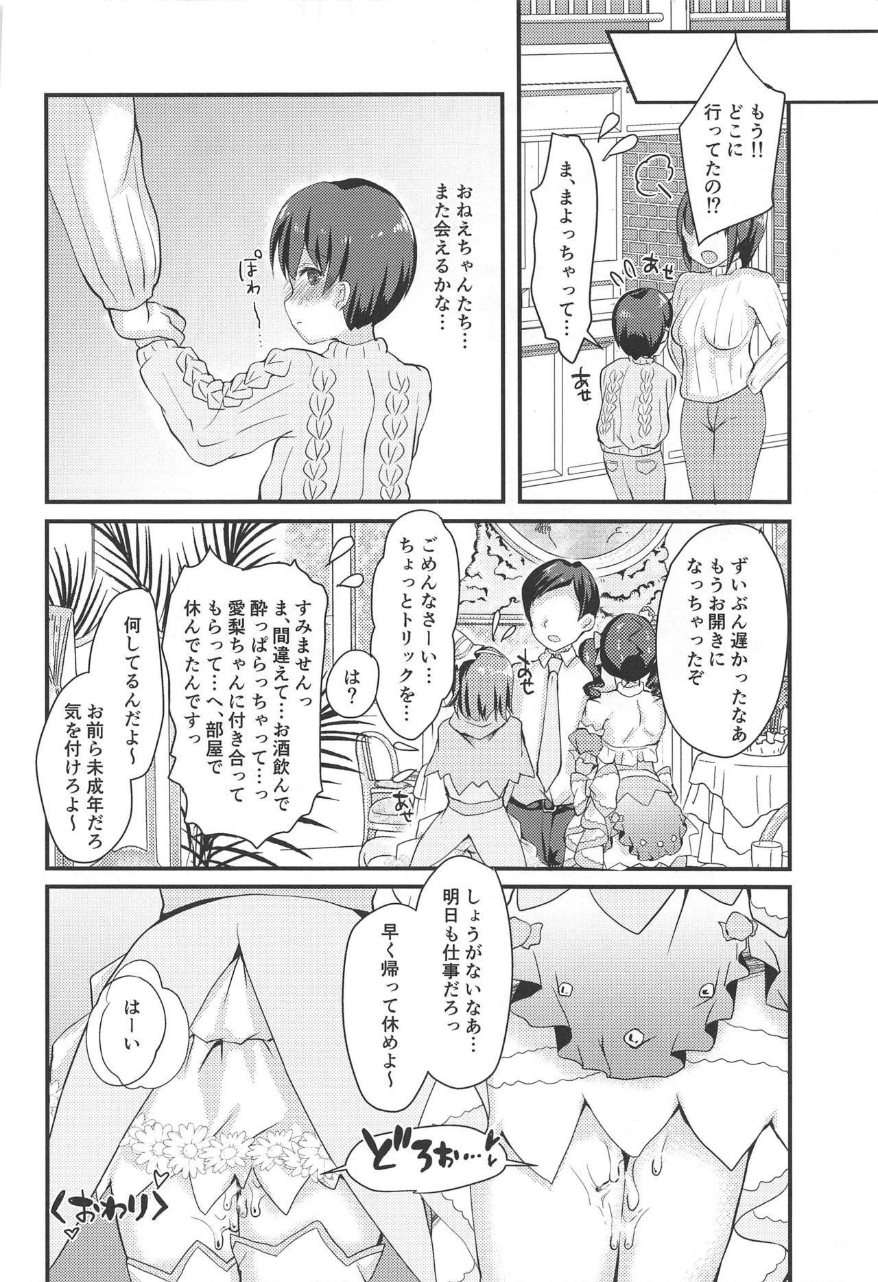 Totoki Airi to Mimura Kanako ni Shota ga Kotteri Sakusei Sareru Hon 22