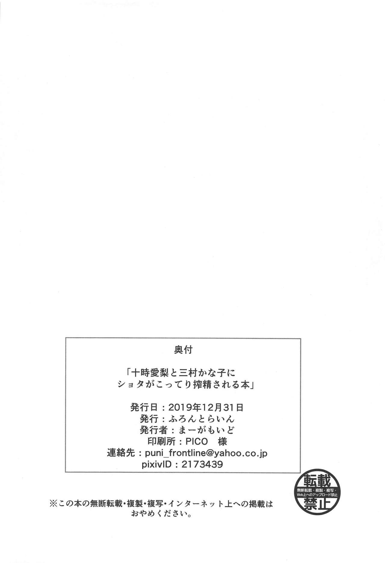 Totoki Airi to Mimura Kanako ni Shota ga Kotteri Sakusei Sareru Hon 24