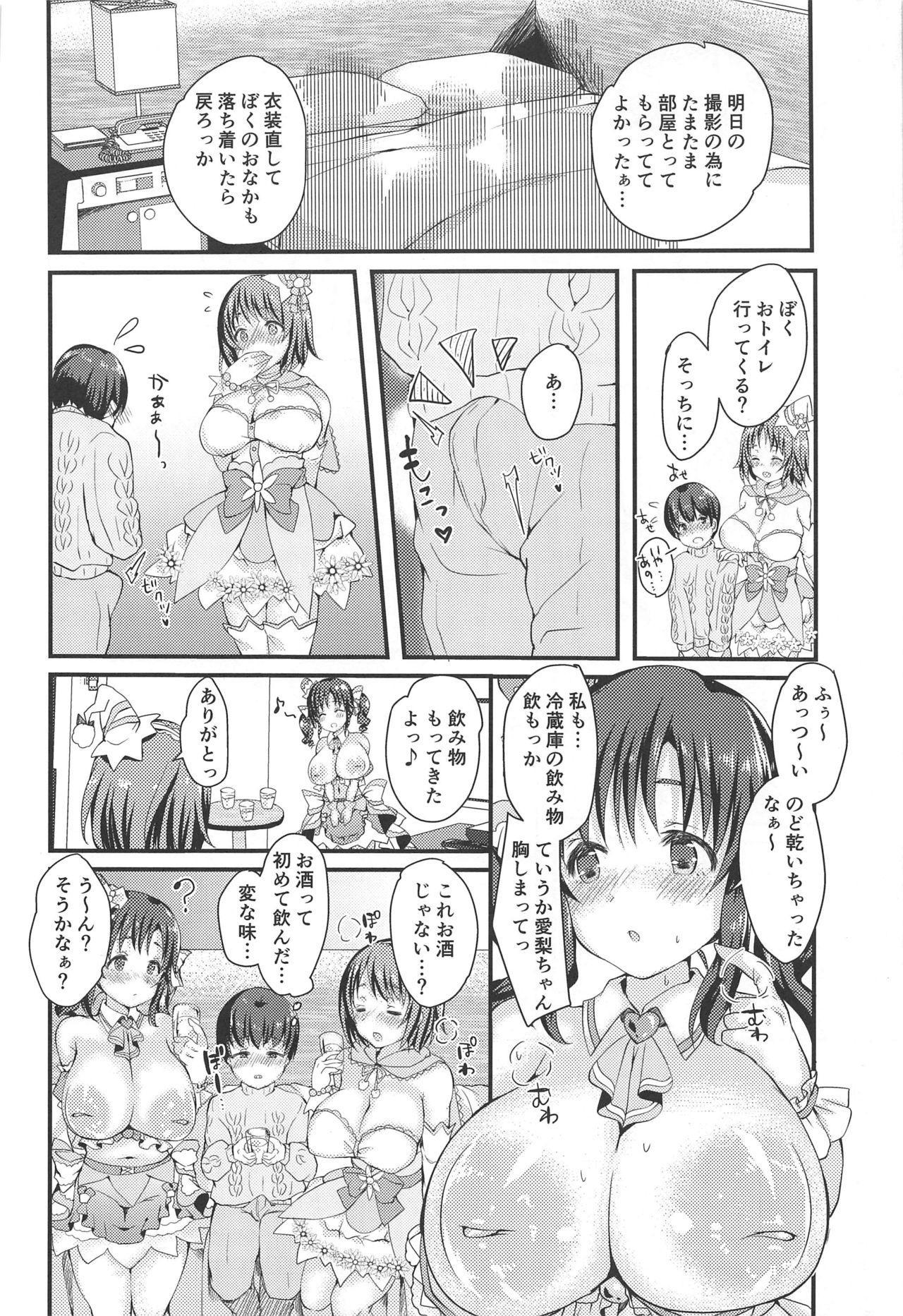 Totoki Airi to Mimura Kanako ni Shota ga Kotteri Sakusei Sareru Hon 4