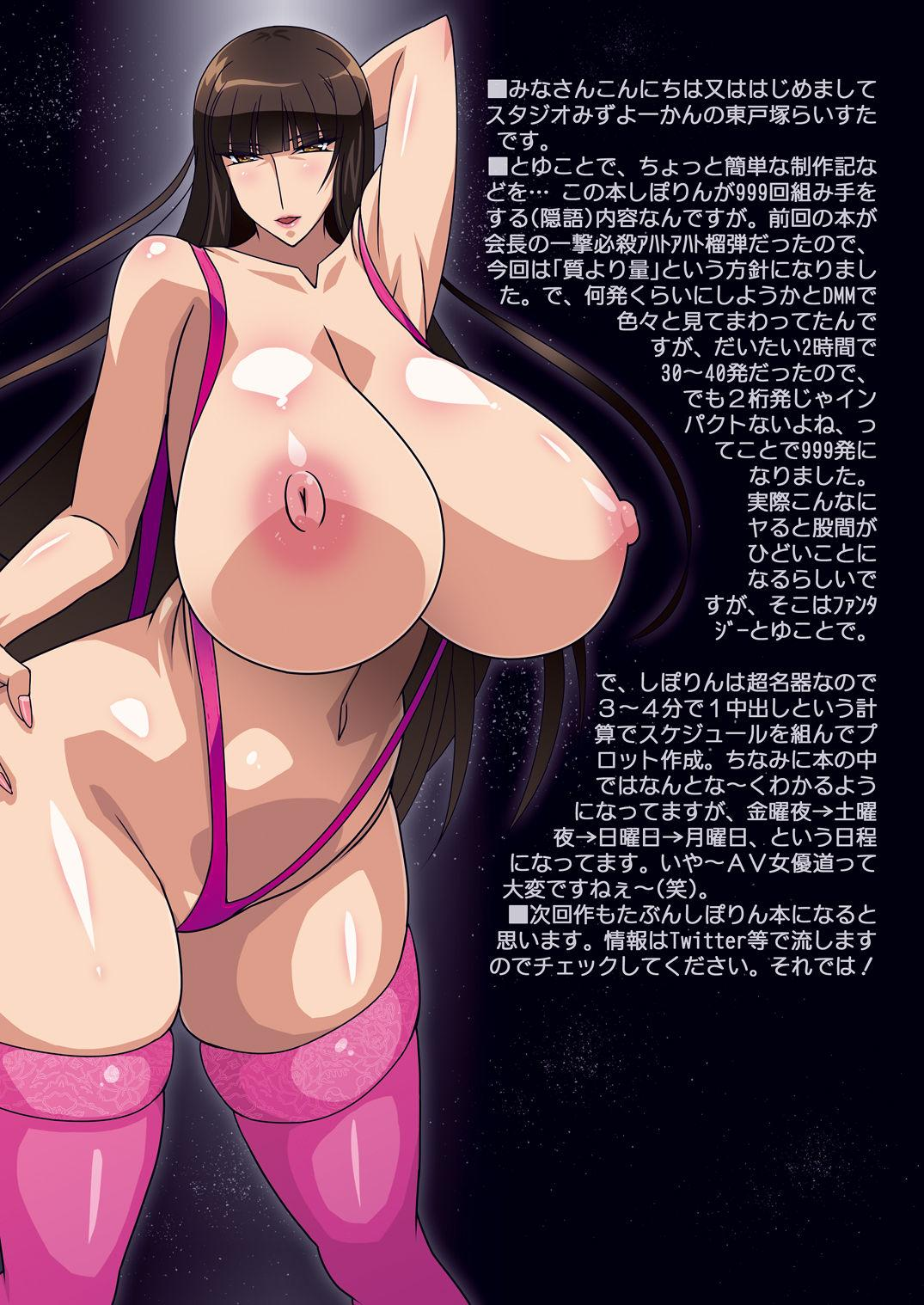 SHIHO 999 44