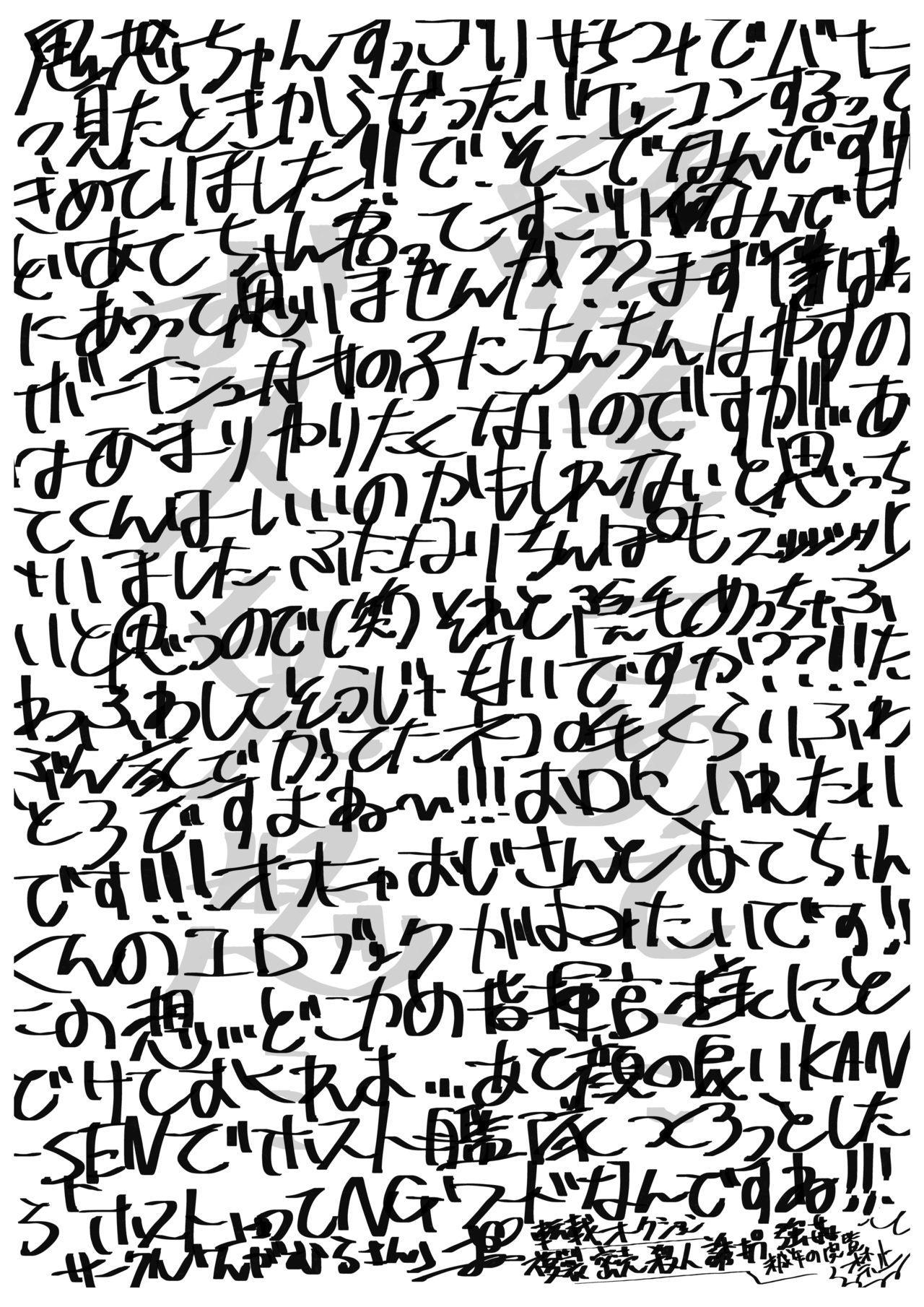 Kinu-chan Kaizou Sharu 6