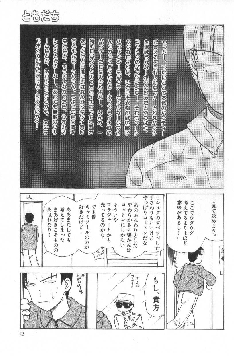 Hanagoyomi 12