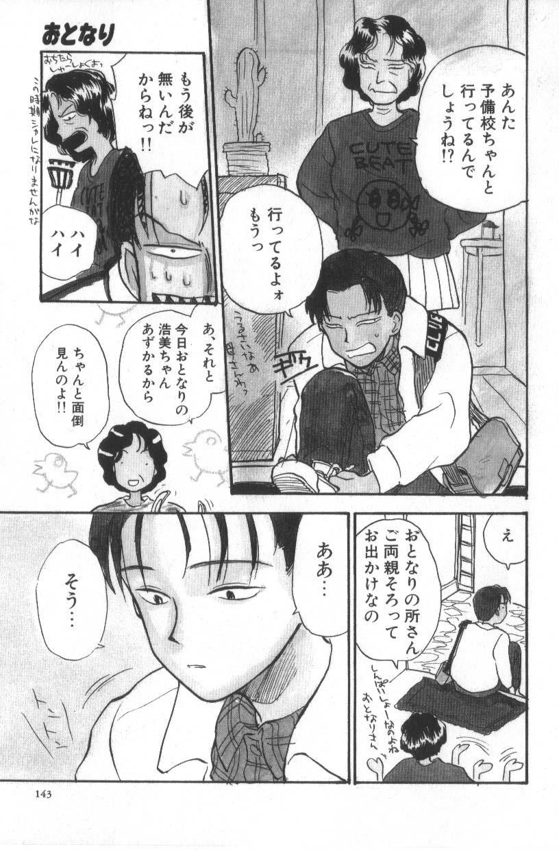 Hanagoyomi 142