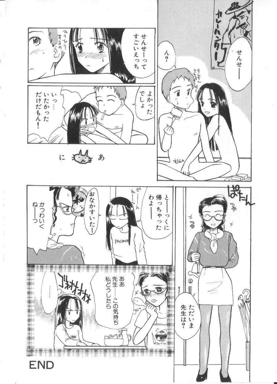 Hanagoyomi 197