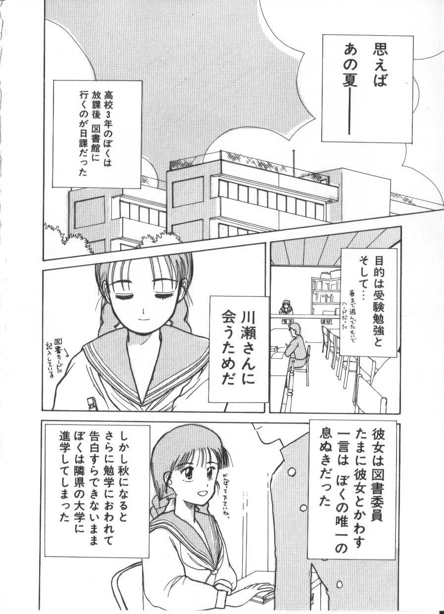 Hanagoyomi 199