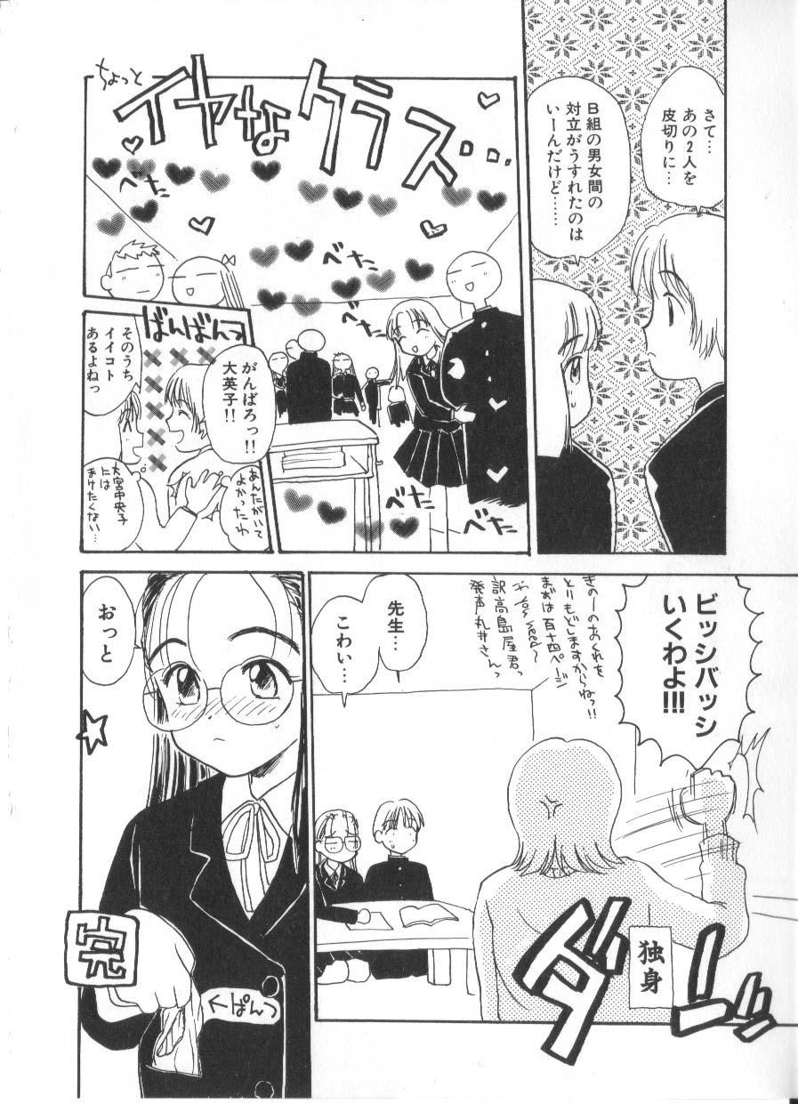 Hanagoyomi 245