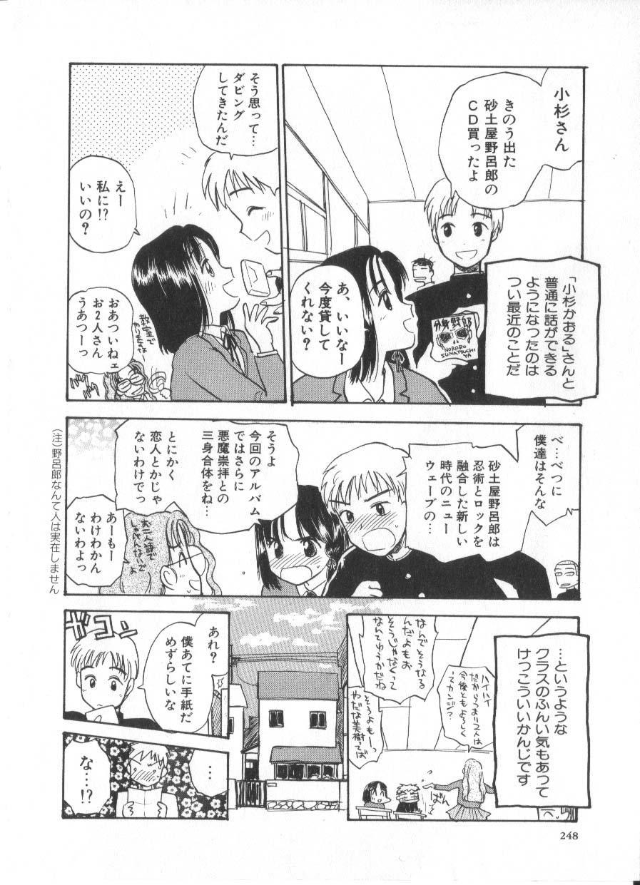 Hanagoyomi 247
