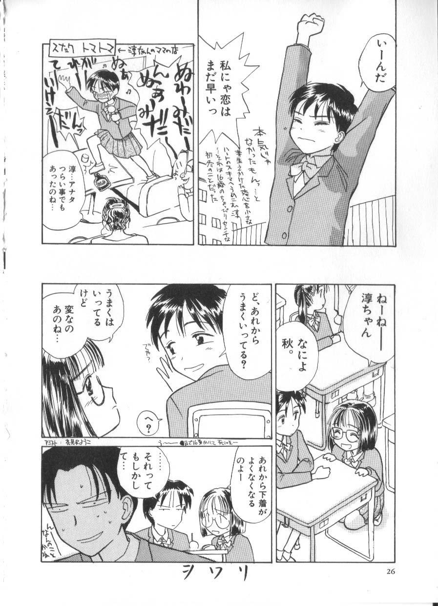 Hanagoyomi 25