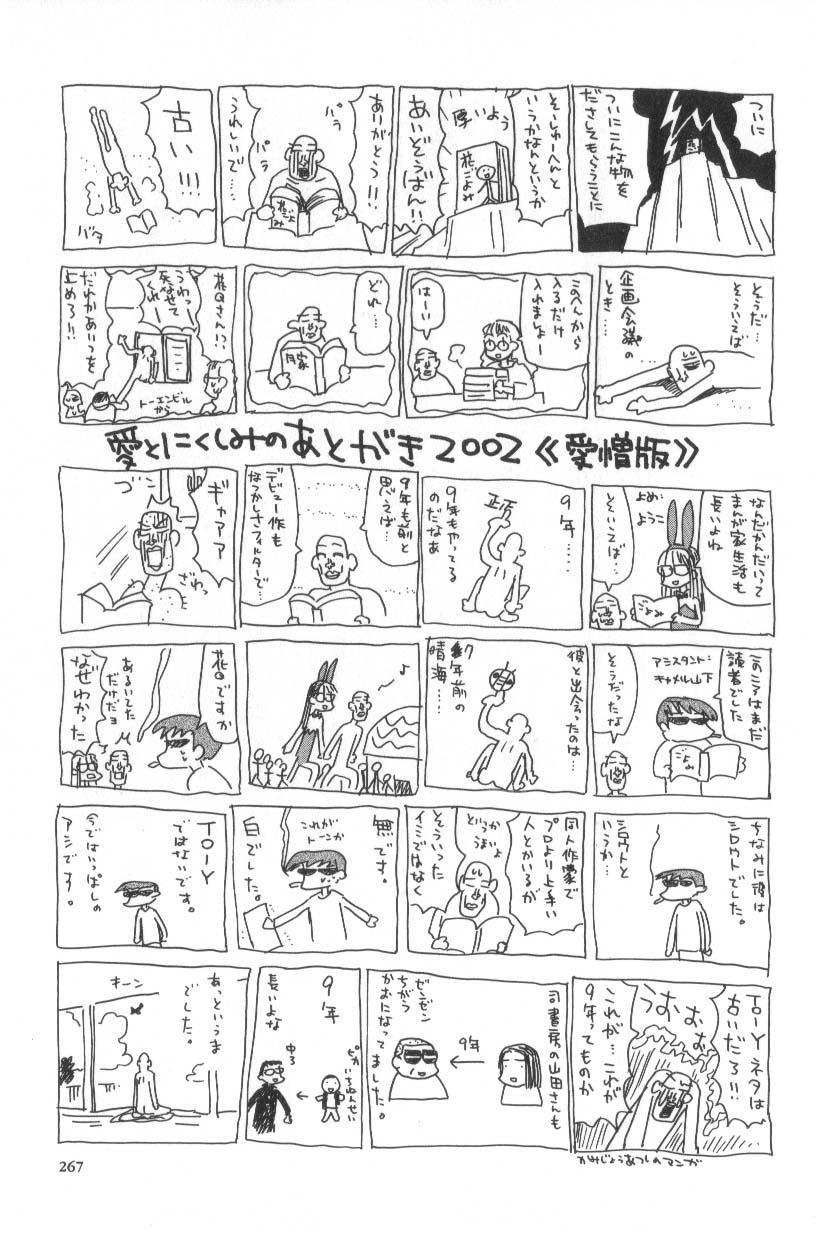 Hanagoyomi 266