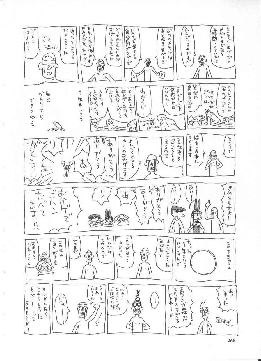 Hanagoyomi 267