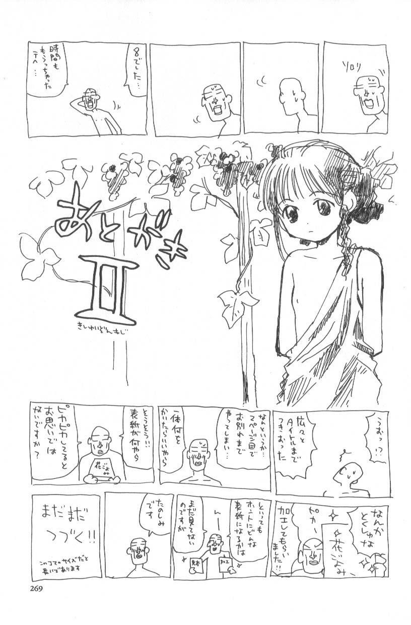 Hanagoyomi 268