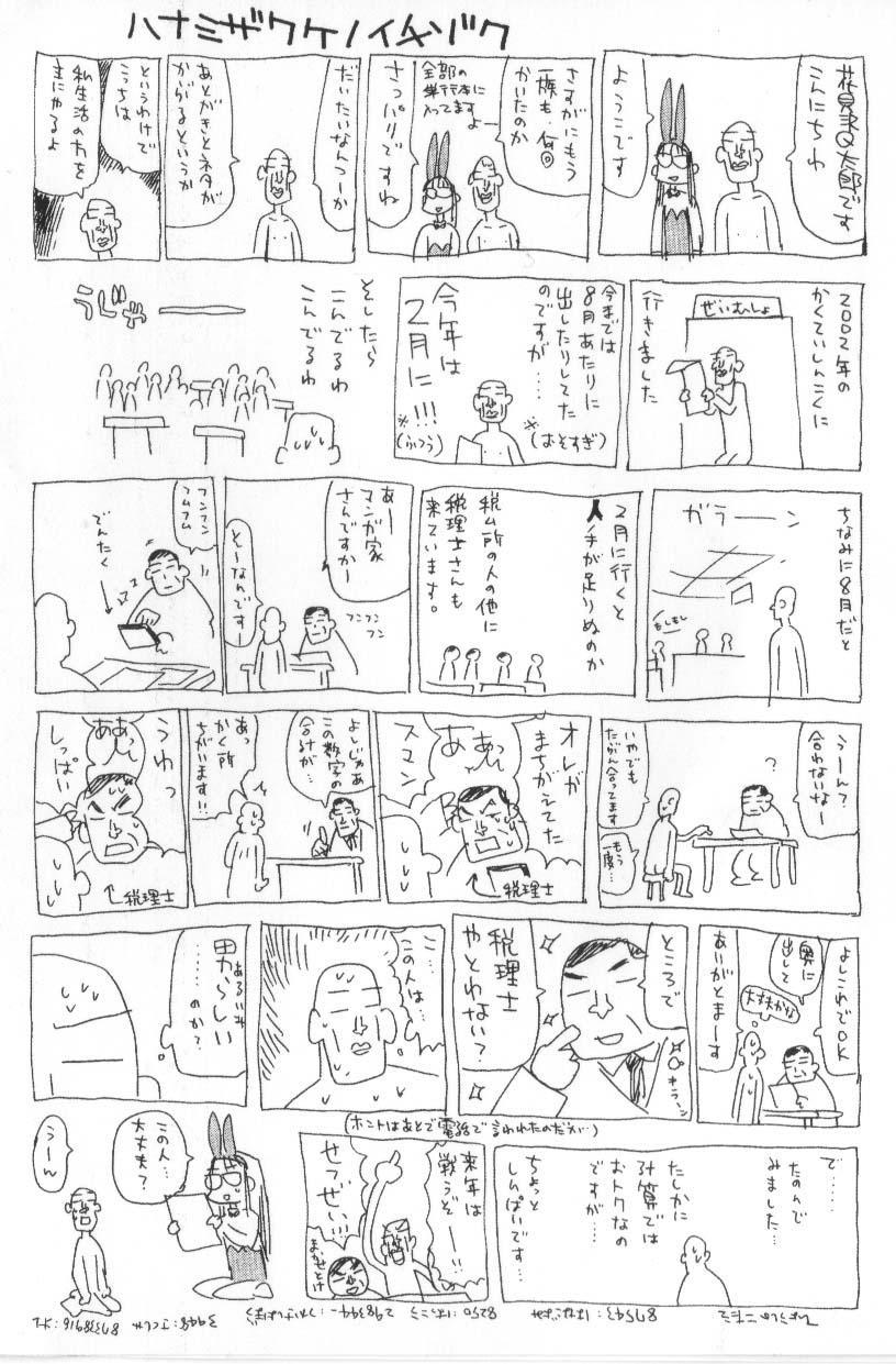 Hanagoyomi 274