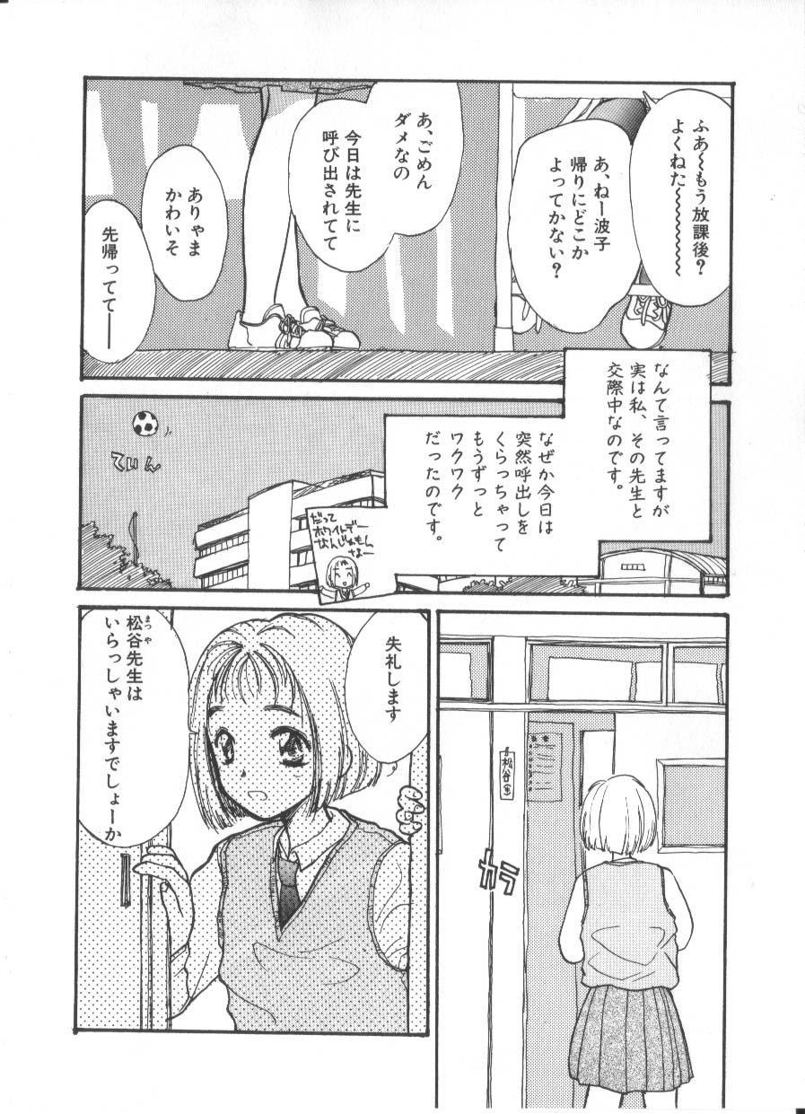 Hanagoyomi 67