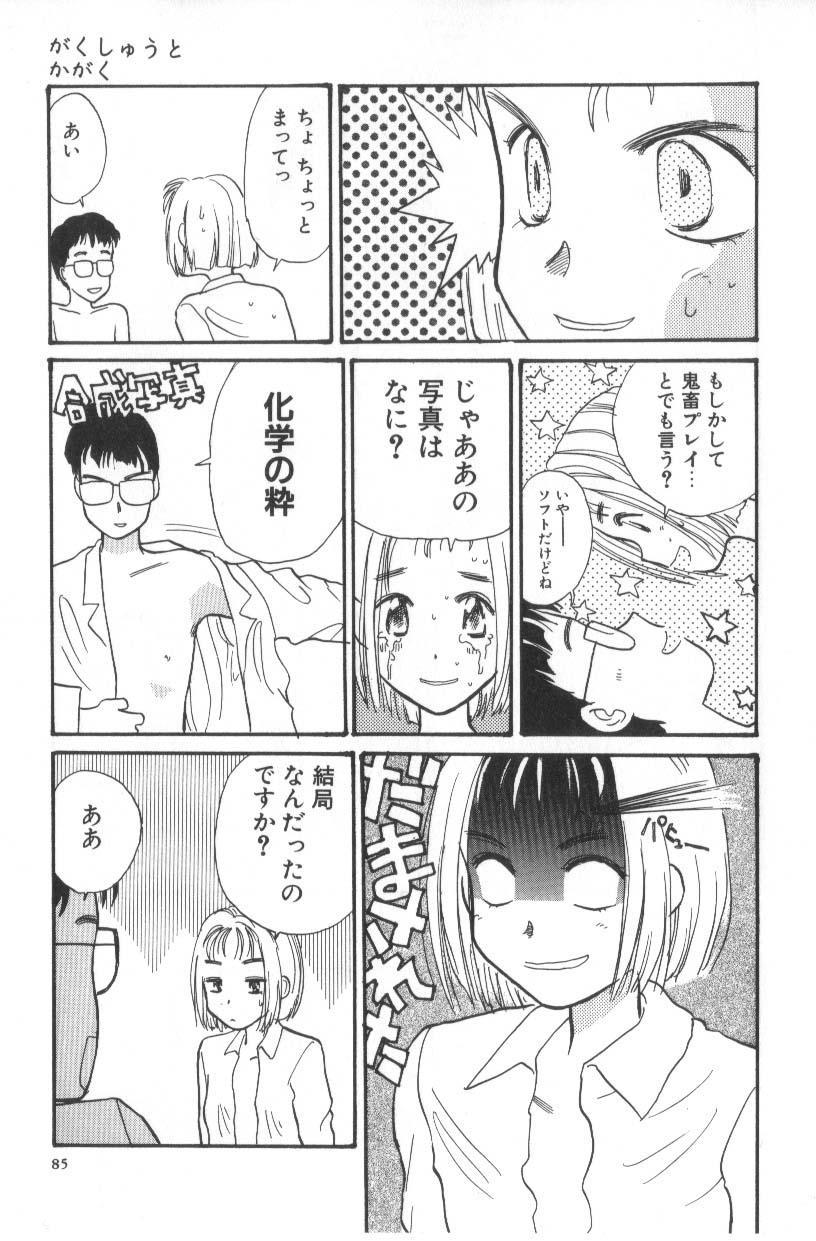 Hanagoyomi 84