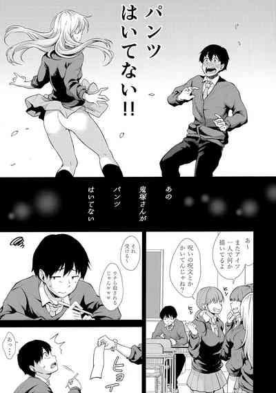Onizuka-san Panty Wasureru 8