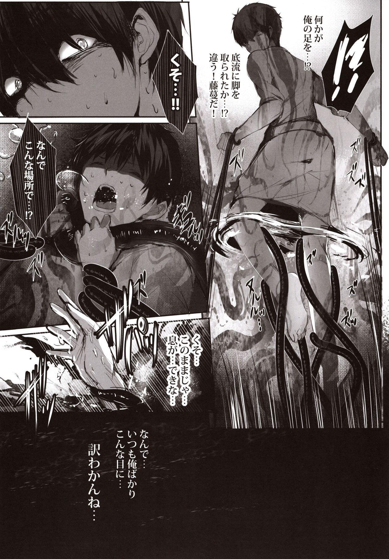 Hebigami no Miko Ni 14