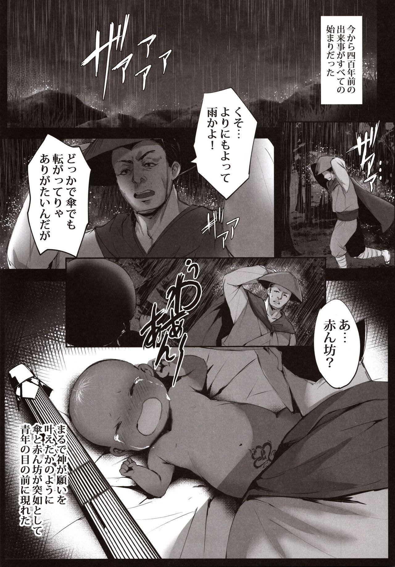 Hebigami no Miko Ni 3